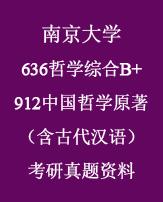 南京大学636哲学综合B+912中国哲学原著(含古代汉语)考研真题