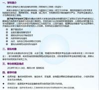 """2018年南京大学现代工程与应用科学学院""""量子电子学与光学工程"""